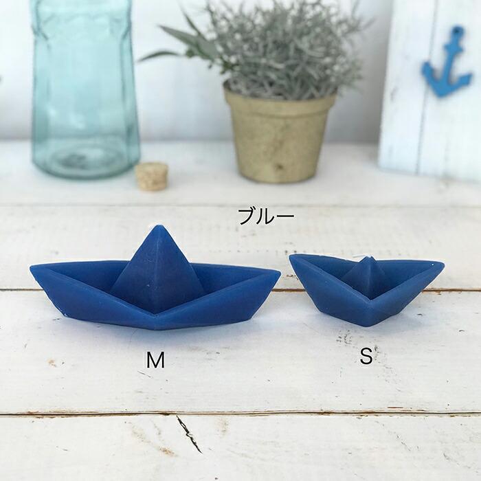 ボートキャンドル M/ブルー03