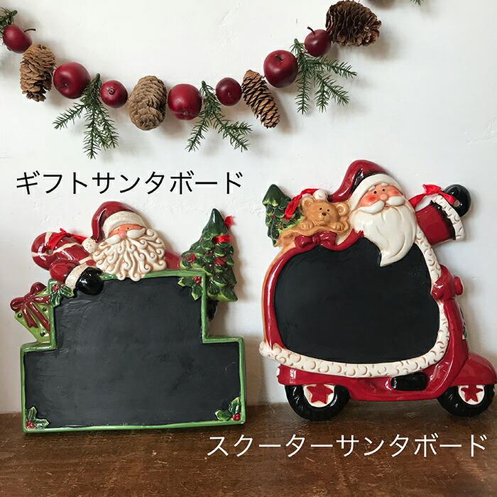 CHRISTMAS FUNNY スクーターサンタボード01