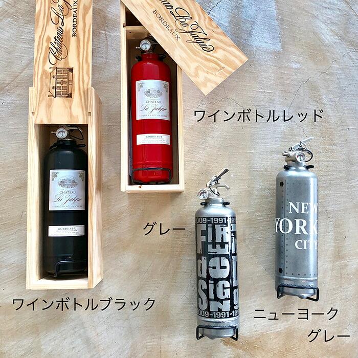 デザイン消火器 / ニューヨークグレー01