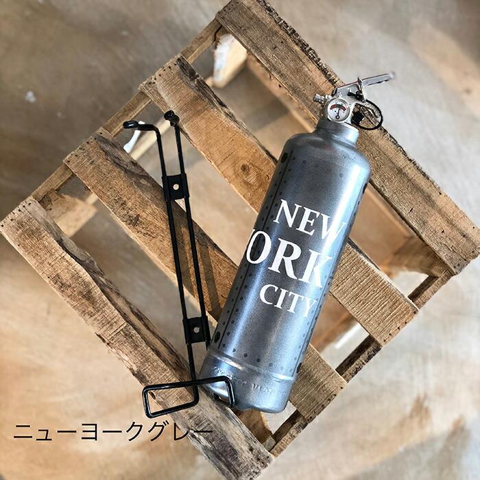デザイン消火器 / ニューヨークグレー04
