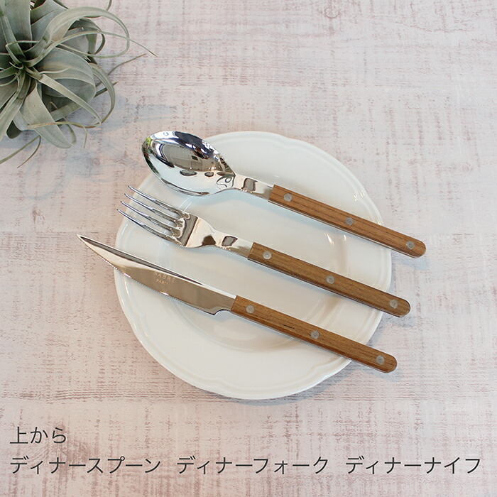 BISTROT チーク ディナーナイフ04