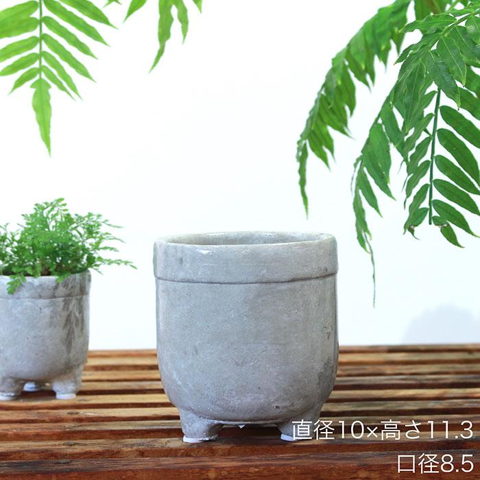 CREアシ 鉢カバー Sサイズ グレー 陶器  鉢カバー 観葉植物 足つき