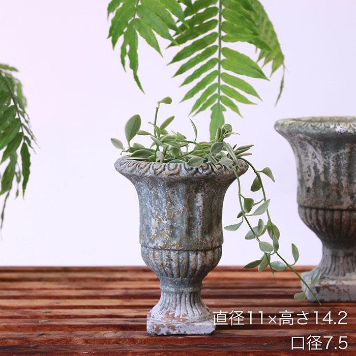 ROGE 鉢カバー XXSサイズ  セメント  鉢カバー 観葉植物 アンティーク調