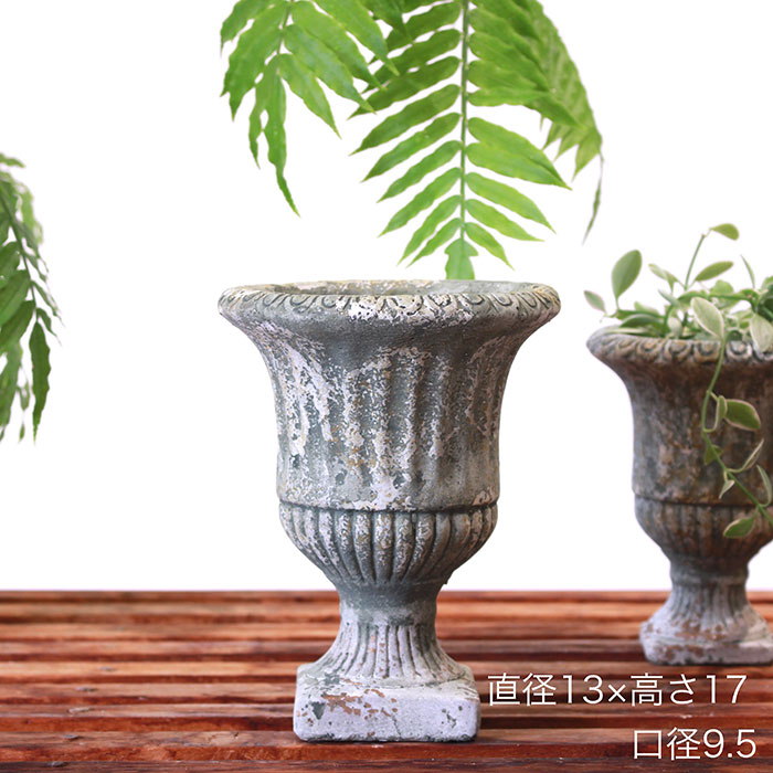 ROGE 鉢カバー XSサイズ  セメント  鉢カバー 観葉植物 アンティーク調